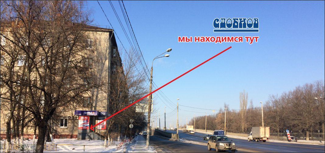 Магазин Сдобнов Ленинский район